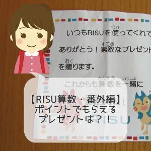 【RISU算数・番外編】ポイントでもらえるプレゼントは?!どんな問題がモチベーションアップにつながるの?
