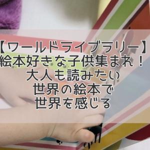 【ワールドライブラリー】絵本好きな子供集まれ!大人も読みたい世界の絵本で世界を感じる
