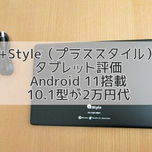 【+Style(プラススタイル)タブレット】評価 Android 11搭載の10.1型が2万円代!