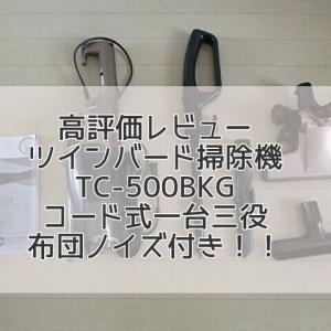 高評価レビュー!ツインバードサイクロン式掃除機が一台三役 布団ノイズ付きコード式で5,480円