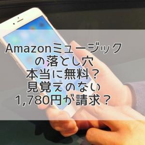 【Amazonプライムミュージックの落とし穴】本当に無料?見覚えのない1,780円が請求されていた?
