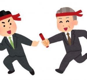 血縁関係のない方への事業承継が増えています。