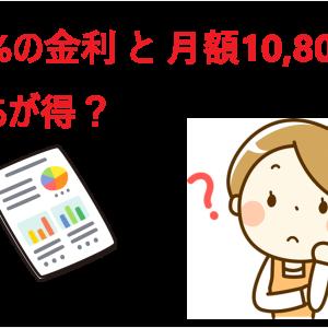 0.5%と月額10,800円 どっちが得?