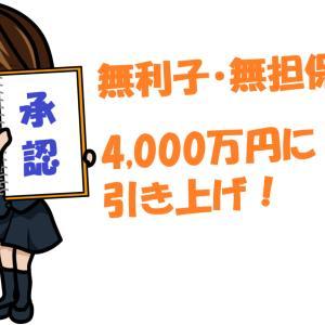 無利子・無担保枠 4,000万円に引き上げ!
