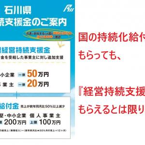石川県経営持続支援金を貰えるとは限りません。