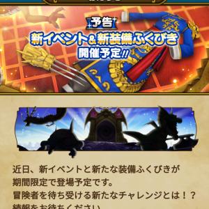 ドラゴンクエストウォーク:新イベントの予告が来ましたね♪(笑)