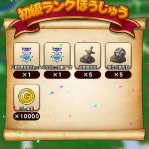 ドラゴンクエストウォーク:「試練の扉」第3週・初級・中級・上級のSランク報酬はコレだっ!!(笑)