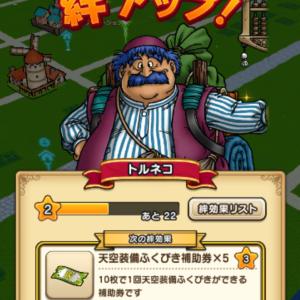 ドラゴンクエストウォーク:「絆」システム登場!!