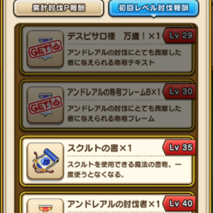 ドラゴンクエストウォーク:「強敵」アンドレアル攻略法!~討伐レベル30まで~