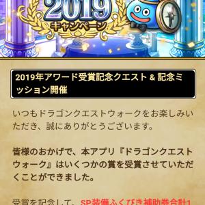 ドラゴンクエストウォーク:2019年アワード受賞記念キャンペーン来たぁ~~~っ♪(笑)