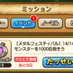 ドラゴンクエストウォーク:モンスター1000匹討伐達成!!(笑)