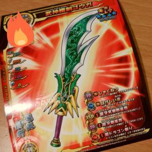 スキャンバトラーズ新4弾:何と!「武神極剣ゴウガ」をゲット♪(笑)