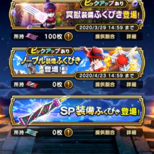 ドラゴンクエストウォーク:「冥獣装備ふくびき」10連にチャレンジ!!