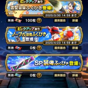 ドラゴンクエストウォーク:「書聖装備ふくびき」10連にチャレンジ!!