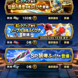ドラゴンクエストウォーク:「伝説の勇者装備ふくびき」10連にチャレンジ!!