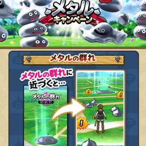 ドラゴンクエストウォーク:「メタルキャンペーン」またまた開催!!