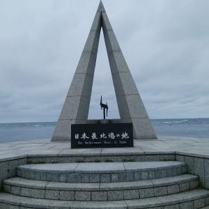 目指せ!日本のてっぺん!?その3 ついに日本最北端、到達!!