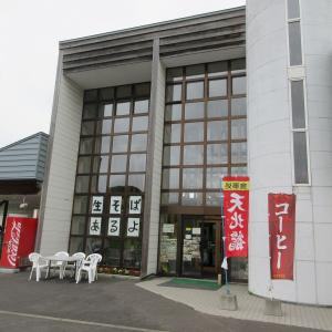 『北海道☆道の駅スタンプラリー2020』002:おといねっぷ