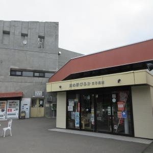 『北海道☆道の駅スタンプラリー2020』001:びふか