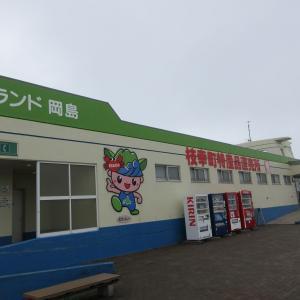 『北海道☆道の駅スタンプラリー2020』004:マリーンアイランド岡島