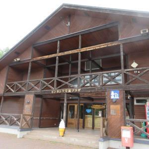 『北海道☆道の駅スタンプラリー2020』003:ピンネシリ