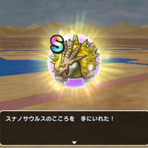ドラゴンクエストウォーク:ラッキー☆スナノサウルスのこころSをゲットしましたぁ♪(笑)