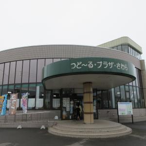 『北海道☆道の駅スタンプラリー2020』032:つど~る・プラザ・さわら