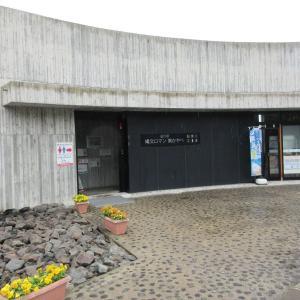 『北海道☆道の駅スタンプラリー2020』035:縄文ロマン 南かやべ