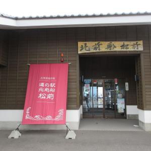 『北海道☆道の駅スタンプラリー2020』040:北前船 松前