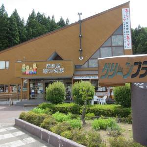 『北海道☆道の駅スタンプラリー2020』043:あっさぶ