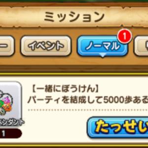 ドラゴンクエストウォーク:パーティーを結成して5000歩あるきましたぁ♪(笑)