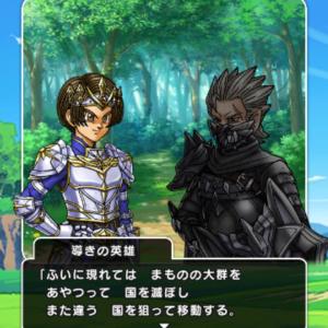 ドラゴンクエストウォーク:「1周年記念イベント」第2章紹介♪~前編~