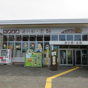 『北海道☆道の駅スタンプラリー2020』093:忠類