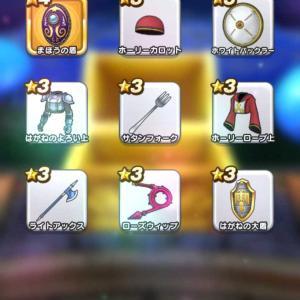 ドラゴンクエストウォーク:行くぜ!10連 天の恵み装備ふくびき、ごたび!!(笑)