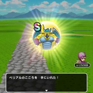 ドラゴンクエストウォーク:ラッキー☆ベリアルのこころSをゲットしましたぁ♪(笑)