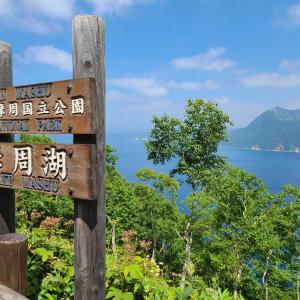 北海道☆ぶらり一人旅♪~その33~有料の展望台から霧のない「摩周湖」を見下ろす!!の巻(笑)