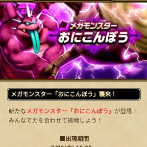 ドラゴンクエストウォーク:メガモンスター「おにこんぼう」登場!!