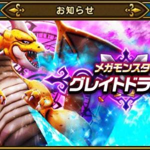ドラゴンクエストウォーク:メガモンスター「グレイトドラゴン」ソロ討伐・攻略法!!【決定版】