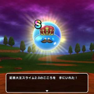 ドラゴンクエストウォーク:ラッキー☆記念大王スライム2.0のこころSをゲットしましたぁ♪(笑)