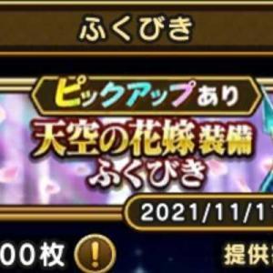 ドラゴンクエストウォーク:行くぜ!10連 天空の花嫁装備ふくびき!!(笑)