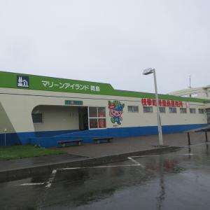 『北海道♡道の駅スタンプラリー2019』vol.100:マリーンアイランド岡島