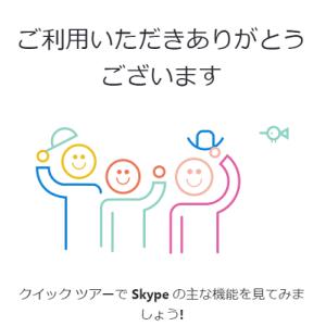 【2018年8月】Skype(スカイプ)のアカウントはメールアドレスで作成できます。