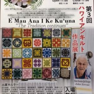 第3回ハワイアンキルト作品展のお知らせ
