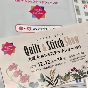 キルト&ステッチショー大阪に行って来ました