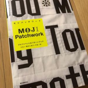 MOJI Patchwork(新古本)を購入