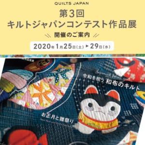 第3回キルトジャパンコンテスト作品展