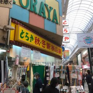大阪老舗布屋とらや来月閉店