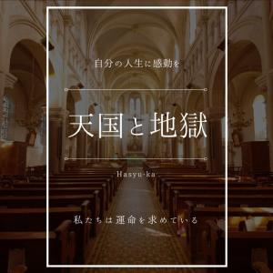 【天国と地獄】鑑定書は子宮メソッド式マヤ暦の本です