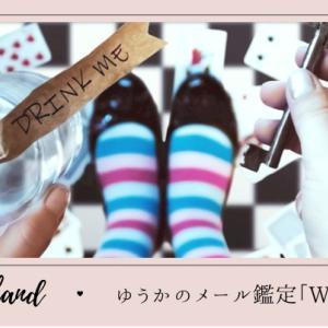 ゆうかのメール鑑定「Wonderlandからの手紙」