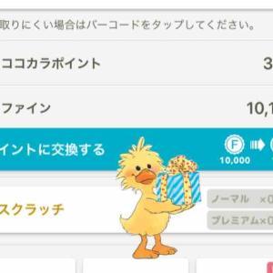 ココカラ公式アプリ( ˝ᗢ̈˝ )♡貯まった!